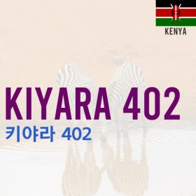 [Kenya] KIYARA 402(SOLD OUT)