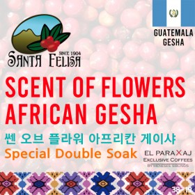 Scent of Flower (African Geisha Double Soak Special)